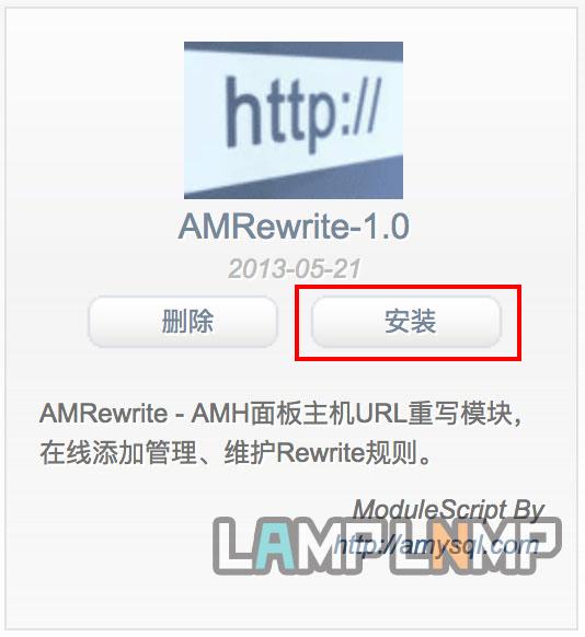安装AMRewrite-1.0伪静态模块