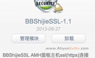 AMH面板网站安装SSL证书教程方法