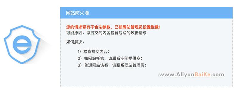 您的请求带有不合法参数,已被网站管理员设置拦截!