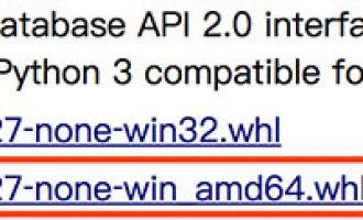 Windows下安装mysql-python模块错误的解决办法