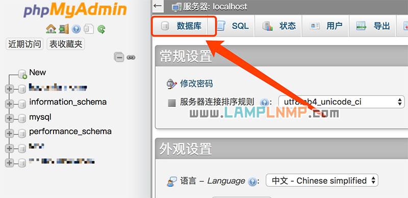 phpMyAdmin数据库删除方法