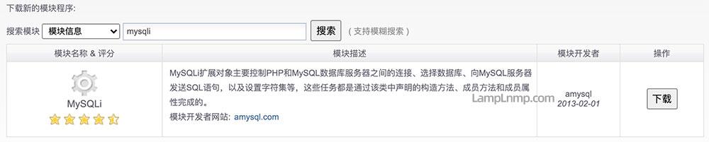 AMH MySQLi模块
