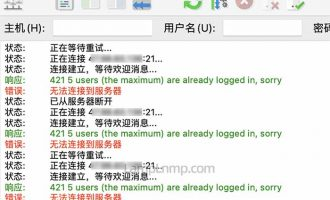 FTP无法连接服务器421 5 users (the maximum) are already logged in, sorry