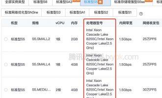 腾讯云Intel Xeon Cooper Lake处理器CPU主频睿频性能详解